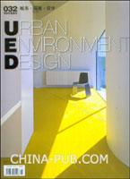 [特价书]城市.环境.设计(2009/05 032期)工业遗产改造.鄂尔多斯一百