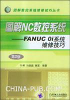 图解NC数据系统--FANUC 0i系统维修技巧(第2版)