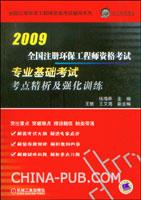 2009全国注册环保工程师资格考试专业基础考试考点精析及强化训练