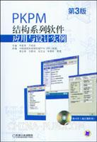 PKPM结构系列软件应用与设计实例(第3版)