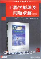 工程学原理及问题求解(第5版)