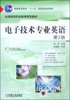 电子技术专业英语(第2版)