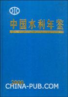 [特价书]中国水利年鉴2000