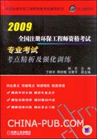 2009全国注册环保工程师资格考试专业考试考点精析及强化训练
