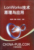 LonWorks技术原理与应用
