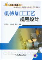 �C械加工工��程�O�