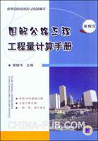 图解公路工程工程量计算手册