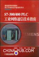 S7-300/400 PLC工业网络通信技术指南