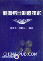 耐磨铸件制造技术