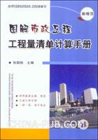 图解市政工程工程量清单计算手册