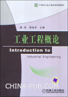 工业工程概论
