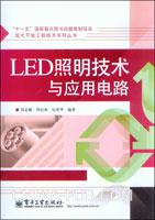 (特价书)LED照明技术与应用电路