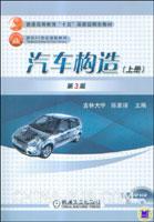 汽车构造(上册)(第3版)