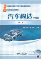 汽车构造(下册)(第3版)