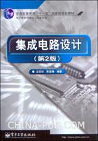 集成电路设计(第2版)