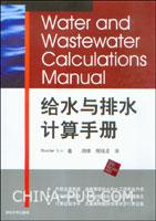 给水与排水计算手册