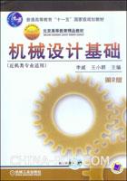 机械设计基础(近机类专业适用)(第2版)