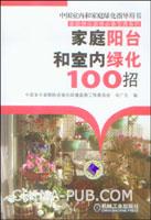 家庭阳台和室内绿化100招