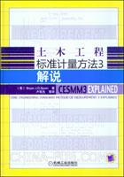 土木工程标准计量方法3解说(中英文对照)(第3版)