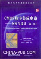 CMOS数字集成电路--分析与设计(第三版)