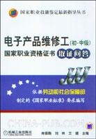 电子产品维修工(初.中级)国家职业资格证书取证问答