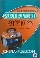 燃油发电机使用与维修技术初学问答