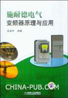 施耐德电气变频器原理与应用