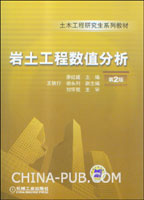 岩土工程数值分析(第2版)