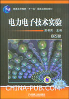 电力电子技术实验(第2版)
