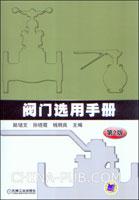 阀门选用手册(第2版)