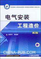 电气安装工程造价(第2版)