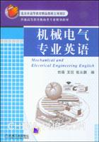 机械电气专业英语
