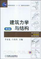 建筑力学与结构(第2版)