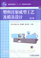 塑料注射成型工�及模具�O�(第2版)