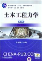 土木工程力学(第2版)