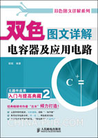 (特价书)双色图文详解电容器及应用电路