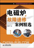 (特价书)电磁炉故障速修案例精选