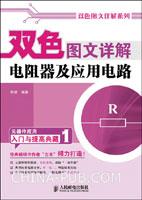 (特价书)双色图文详解电阻器及应用电路