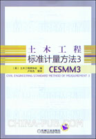 土木工程标准计量方法3