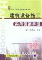 建筑设备施工实用便携手册