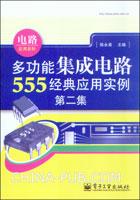 多功能集成电路555经典应用案例(第二集)