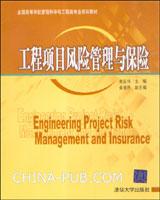 工程项目风险管理与保险