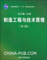 制造工程与技术原理(第2版)