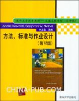 方法、标准与作业设计(第12版)(英文影印版)