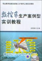 数控车生产案例型实训教程