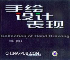 手绘设计表现
