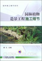 园林植物造景工程施工细节