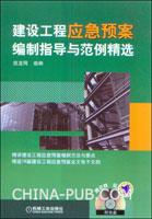 建设工程应急预案编制指导与范例精选
