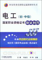 电工(初.中级)国家职业资格证书取证问答