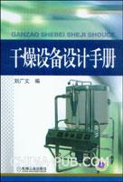 干燥设备设计手册